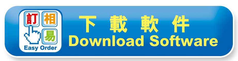 Software Download (the software is only applicable to Hong Kong users)